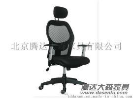 北京腾达大森简约舒适高背网布办公椅旋转椅升降椅DS-CC014定制厂家