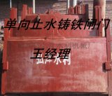 露頂式0.9米*0.9米鑄鐵閘門安裝