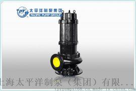 上海太平洋WQ(QW)型立式无堵塞潜水排污离心泵潜污泵