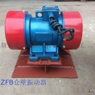 ZFB倉壁振動器(在線洽談)ZFB-15料倉倉壁振動器
