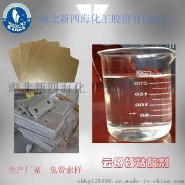 SH-024丙烯酸改性有机硅树脂生产厂家 湖北新四海化工专业选择