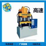 单动液压机\油压机水涨机 广东思豪Y32单动液压机