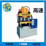 單動液壓機\油壓機水漲機 廣東思豪Y32單動液壓機