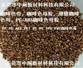 咖啡色母,咖啡色母粒,ABS咖啡色母,PC咖啡色母