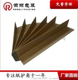 包装厂家出售硬纸板护角 专业出售物流发货