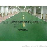 潍坊高密市金刚砂耐磨地坪材料生产厂家带设备施工
