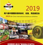 2019中国国际烧烤展览会