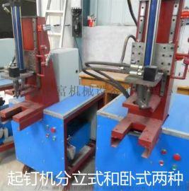厂家直销液压拔钉机方木起钉机全自动液压拔钉机