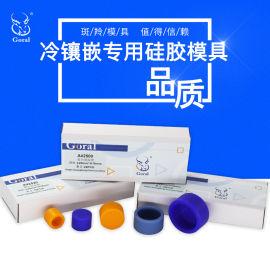 实验室切片模具反复性硅胶模具 蓝色硅胶模具