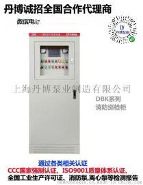丹博DBK系列消防巡检柜,电气控制柜,CCCF消防控制柜厂家