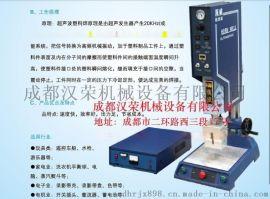西安塑胶产品超声波焊接设备,汽车生产塑胶零件焊接