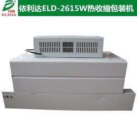 河源袖口式封口包装机 广州内循环式热收缩包装机