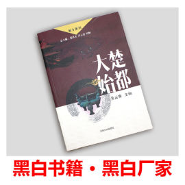 平顶山精装书印刷  双胶纸书籍印刷 黑白说明书定做