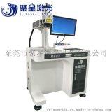 深圳塑膠充電器鐳射打標機ABS塑料鐳射鐳雕機