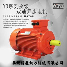 YD系列变极多速三相异步電動機
