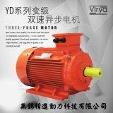 YD系列變極多速三相異步電動機