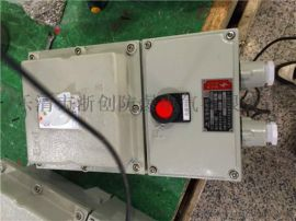 3P带漏电保护防爆断路器/防爆开关箱