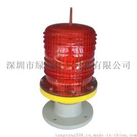 中光强航空障碍灯 厂家直销航空灯 高楼警示灯