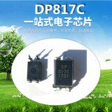 现货大鹏光耦DP817C/B/S 光电耦合器 线性