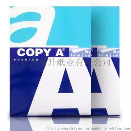80ga4纸500张 静电复印纸5包装办公打印纸