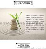 北京心理沙盘游戏厂家