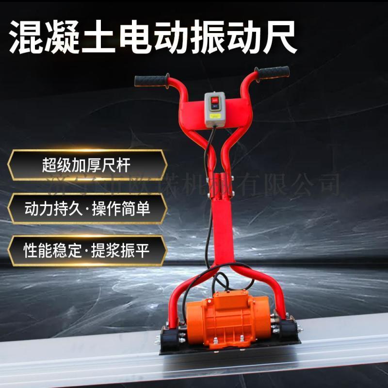 手扶式振动尺 小型汽油振动尺摊铺振平尺 路面刮板尺
