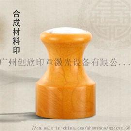 广州创欣印章提供黄埔区新成立企业公司免费备案