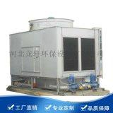 方形逆流式玻璃钢闭式冷却塔厂家定制