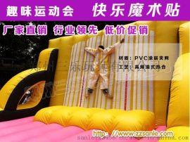 北京天津大型工會企業舉辦趣味比賽運動會道具上哪買