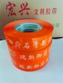 印刷LOGO商标印字胶带定做透明包装封箱带订做淘宝警示语胶带定制