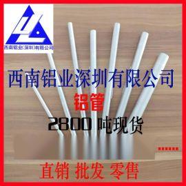 1080铝管 5082铝合金管 7075铝棒密度 毛细铝管薄壁