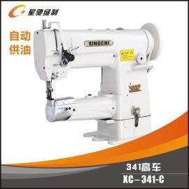 东莞星驰XC-341-C单针综合送料筒型车高车缝纫机