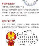 代办北京朝阳广播电视节目制作经营许可证