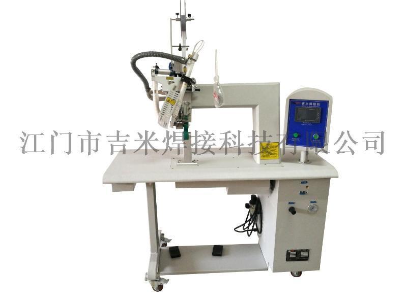 JIMWELD JM-3热风封口压胶机、过胶机、胶缝机、贴条机、热风焊接机