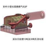 湖州環清提供小型農村用生活垃圾焚燒爐 醫療垃圾 垃圾氣化爐 日處理10噸到30噸