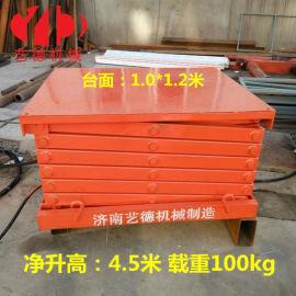 定制固定式升降机电动液压升降平台小型厂房链条式货梯