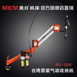 美日机床 AS-12/II 气动攻丝机 **TRADE原装气动攻牙机 攻丝器