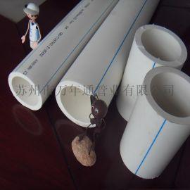 【PP-R管】/万年通品牌PP-R管/PP-R家装管材管件