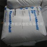聚丙烯PP/埃克森美孚/1303E1 增韌性 高流動 注塑級