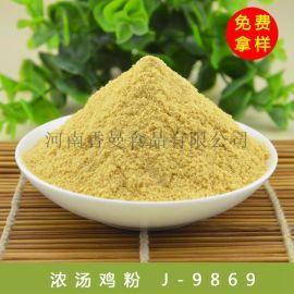 濃湯雞粉 J-9869 雞肉粉末香精 鹹味雞粉