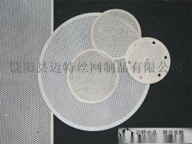 304 321 316L精密濾網 蝕刻網 微孔濾片 電子原件 耳機音響網 茶濾網 金屬漏鬥  防塵網 聽筒網