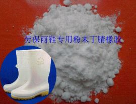 丁腈橡胶 鞋底(雨鞋,军训鞋)专用防滑耐磨助剂13814464777