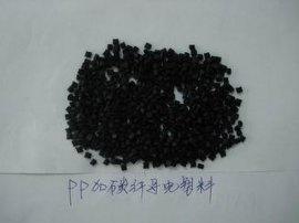 PP黑色抗静电 / 加钎防火塑胶料
