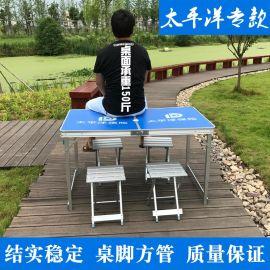 工厂直销长条桌铝桌椅摆摊折叠桌多用折叠桌子户外平安展业桌便携
