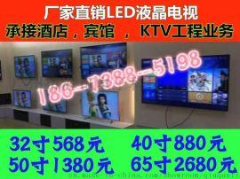 广州液晶电视厂家4K高清智能超薄防爆电视