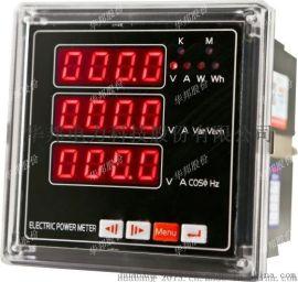 三相多功能电力数显仪表(常规壳体96*96)