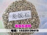 商丘麦饭石*麦饭石颗粒*麦饭石粉批发价格