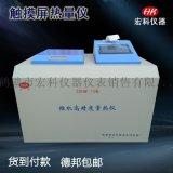 醇油發熱量測定儀 石油產品熱值大卡分析儀