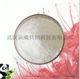 柠檬酸二钠原料厂家|含量99%|144-33-2