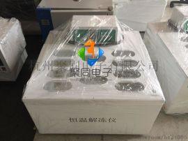 山东恒温解冻仪JTRJ-12D现货供应